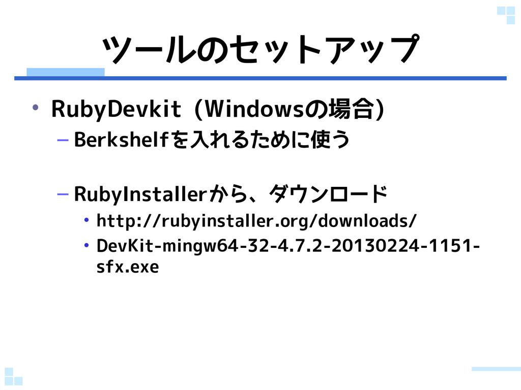 ツールのセットアップ • RubyDevkit (Windowsの場合) – Berkshel...