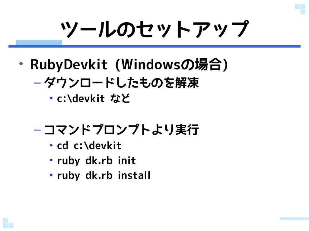 ツールのセットアップ • RubyDevkit (Windowsの場合) – ダウンロードした...
