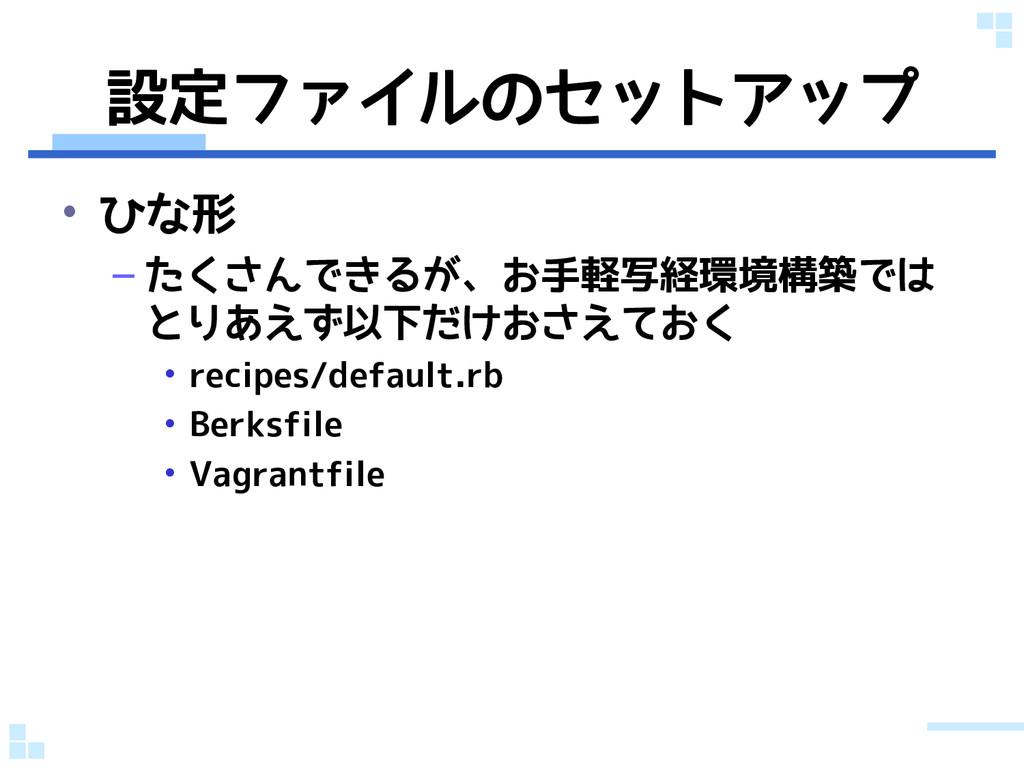 設定ファイルのセットアップ • ひな形 – たくさんできるが、お手軽写経環境構築では とりあえ...