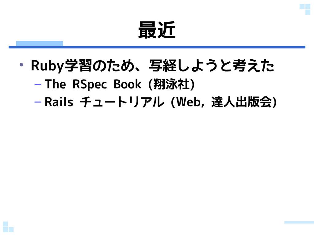 最近 • Ruby学習のため、写経しようと考えた – The RSpec Book (翔泳社)...