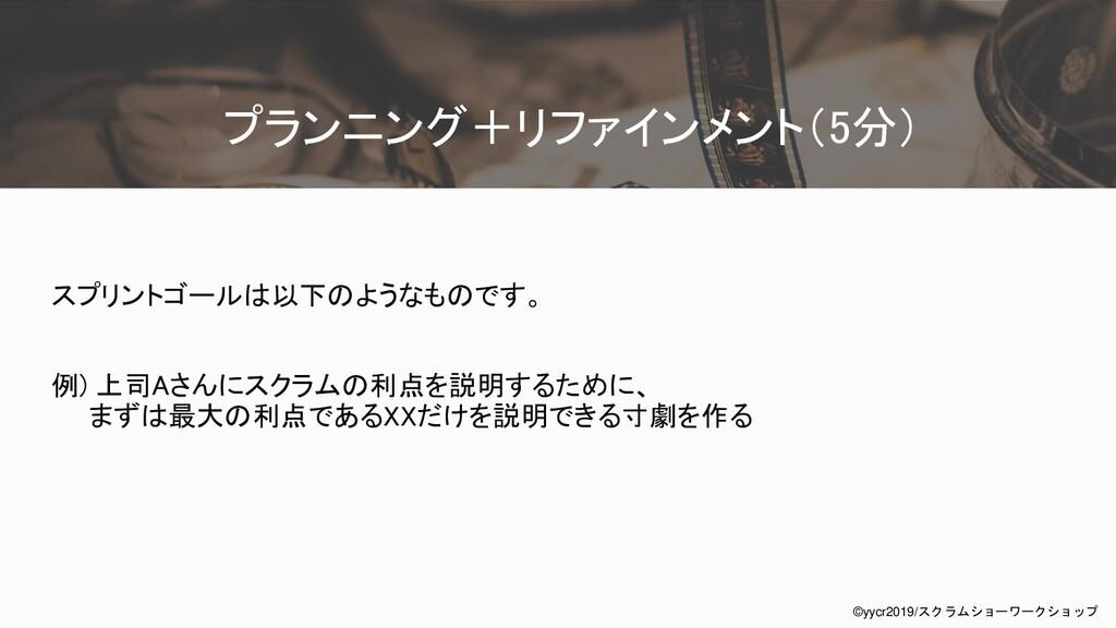 ©yycr2019/スクラムショーワークショップ スプリントゴールは以下のようなものです。 例...