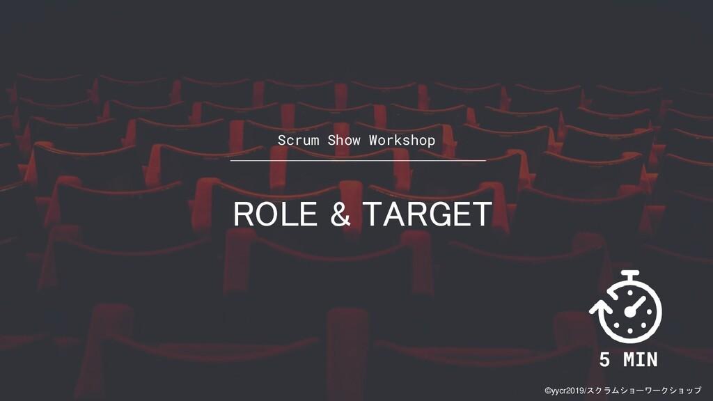 ©yycr2019/スクラムショーワークショップ Scrum Show Workshop RO...