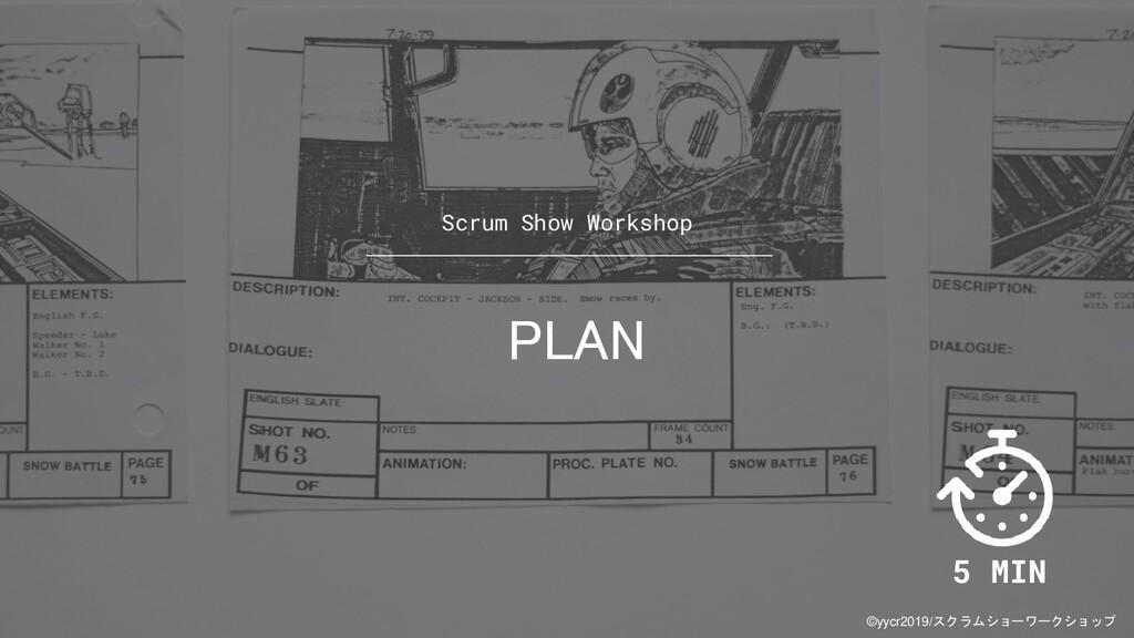 ©yycr2019/スクラムショーワークショップ Scrum Show Workshop PL...