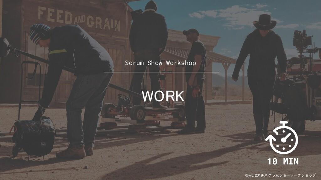©yycr2019/スクラムショーワークショップ Scrum Show Workshop WO...