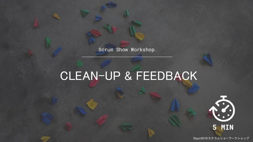©yycr2019/スクラムショーワークショップ Scrum Show Workshop CL...