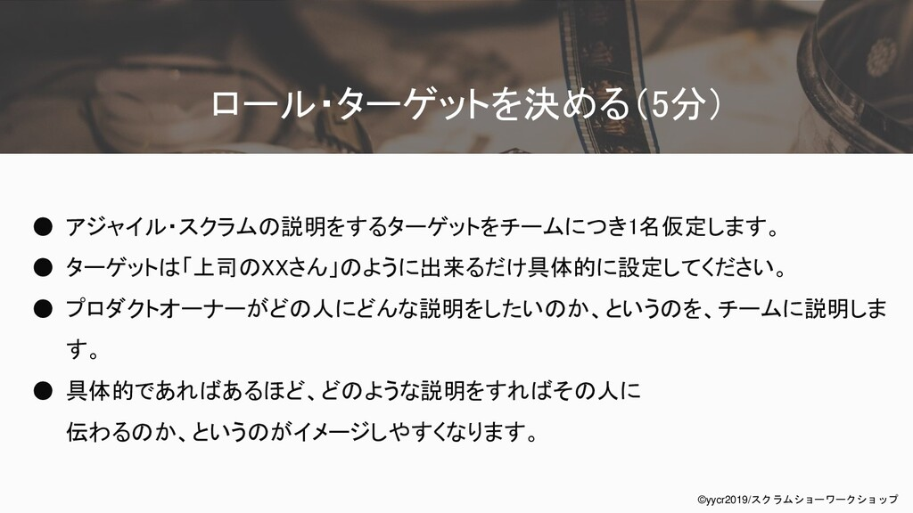 ©yycr2019/スクラムショーワークショップ ロール・ターゲットを決める(5分) ● アジ...