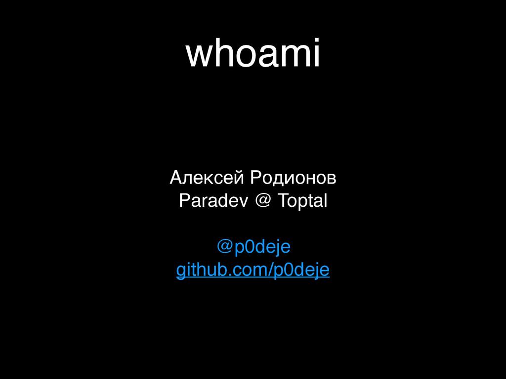 whoami Алексей Родионов5 Paradev @ Toptal5 5 @p...