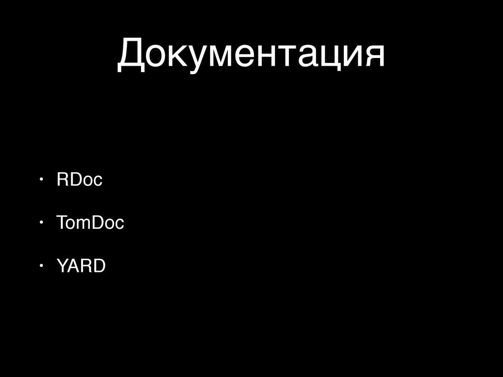 • RDoc5 • TomDoc5 • YARD Документация
