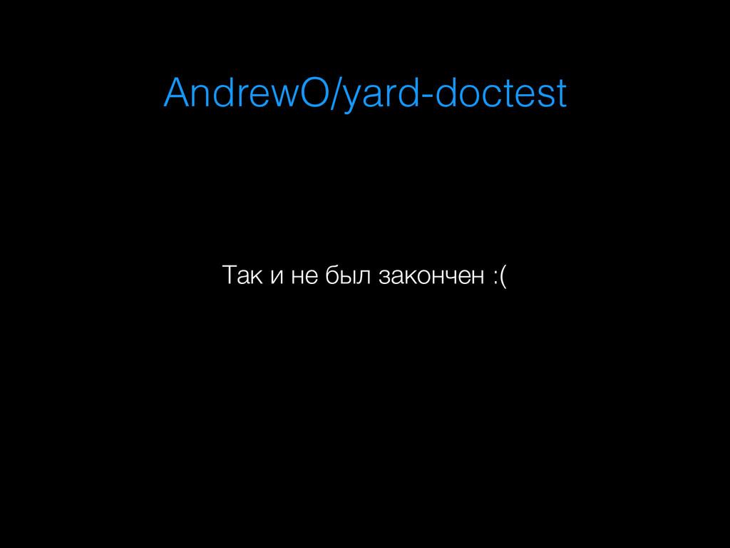 AndrewO/yard-doctest Так и не был закончен :(