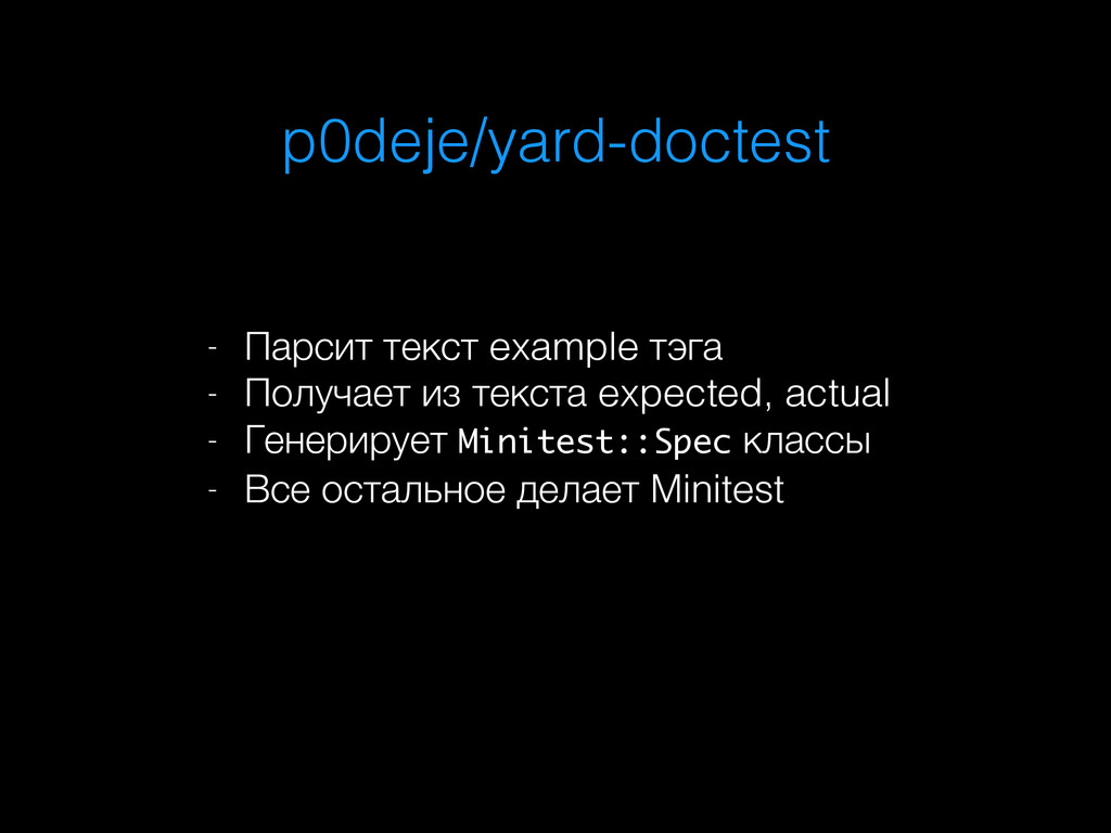 p0deje/yard-doctest - Парсит текст example тэга...