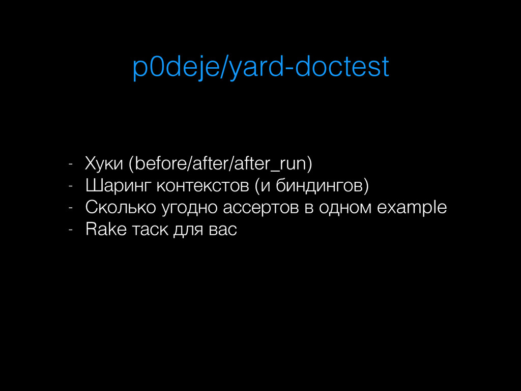 p0deje/yard-doctest - Хуки (before/after/after_...
