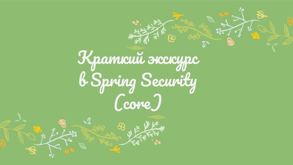 Краткий экскурс в Spring Security (core)