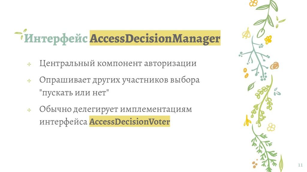 Интерфейс AccessDecisionManager 11 ✢ Центральны...