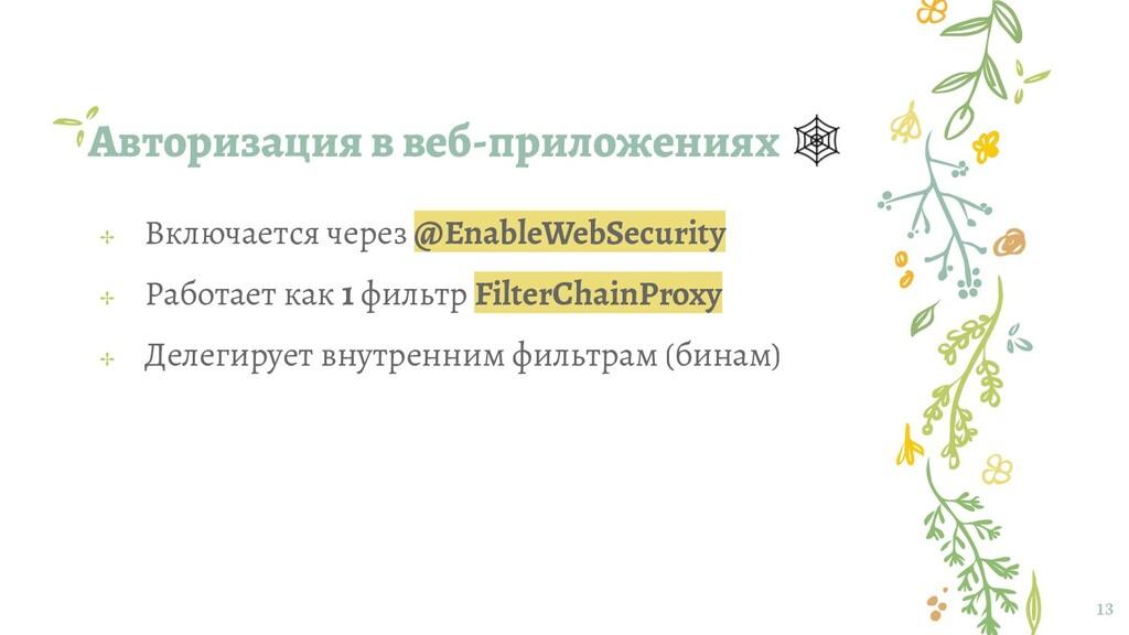 Авторизация в веб-приложениях  13 ✢ Включается ...