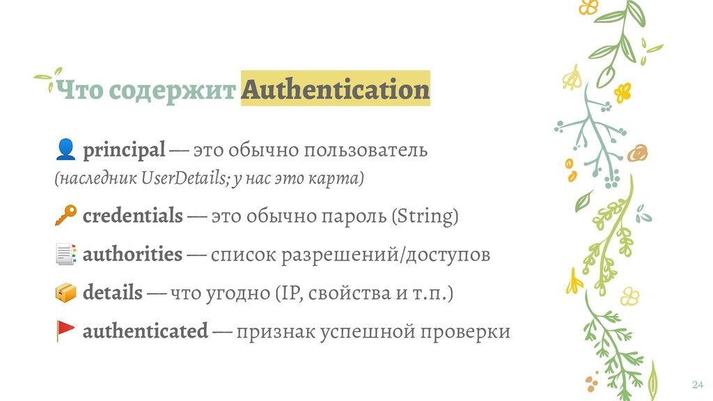 Что содержит Authentication 24  principal — это...
