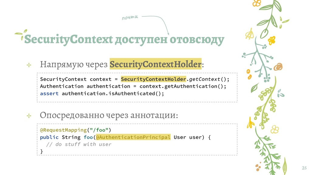 SecurityContext доступен отовсюду 25 ✢ Напрямую...