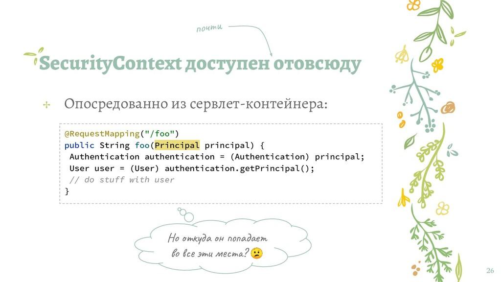 SecurityContext доступен отовсюду 26 ✢ Опосредо...