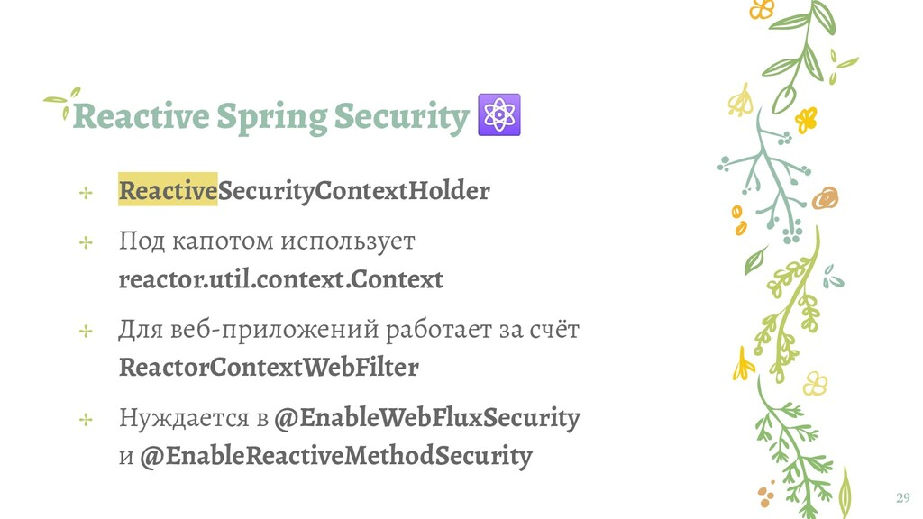 Reactive Spring Security ⚛ 29 ✢ ReactiveSecurit...