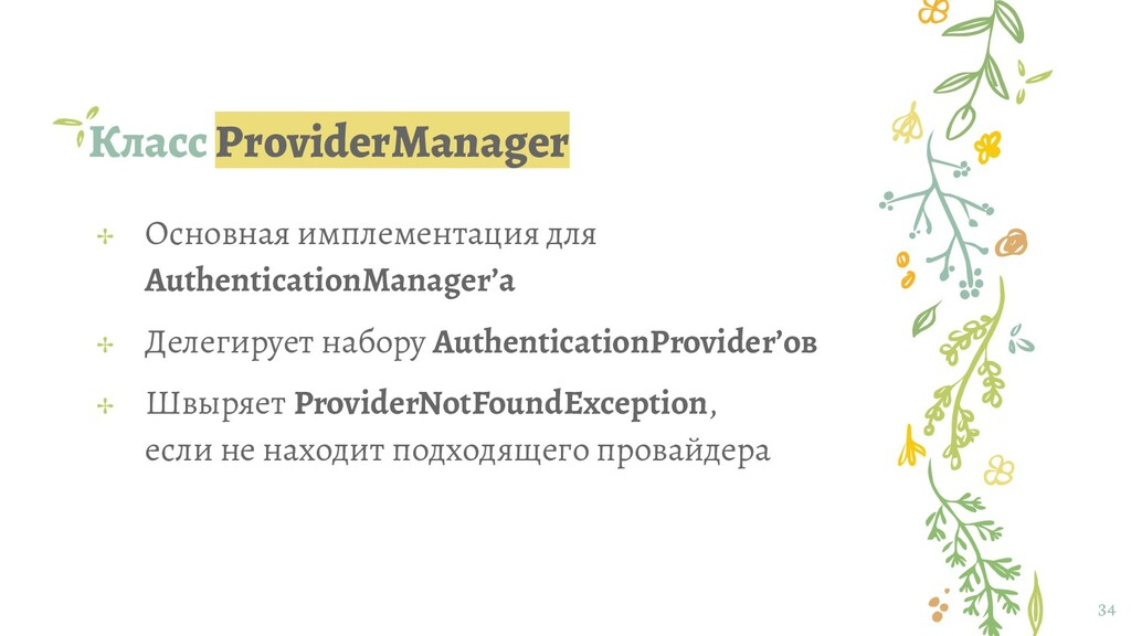 Класс ProviderManager 34 ✢ Основная имплементац...