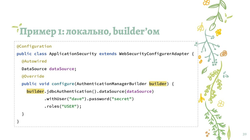 Пример 1: локально, builder'ом 39 @Configuratio...