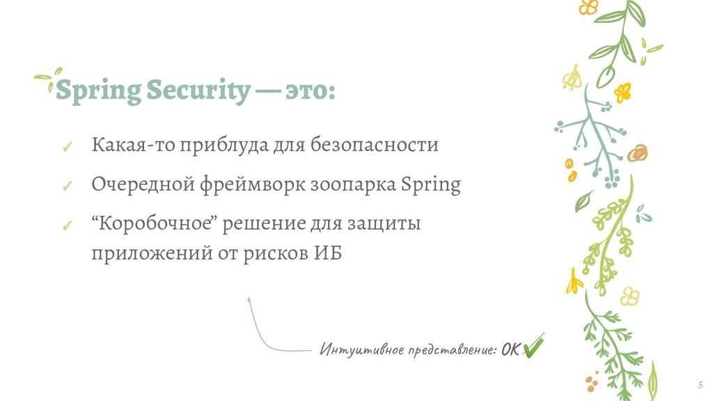 Spring Security — это: ✓ Какая-то приблуда для ...