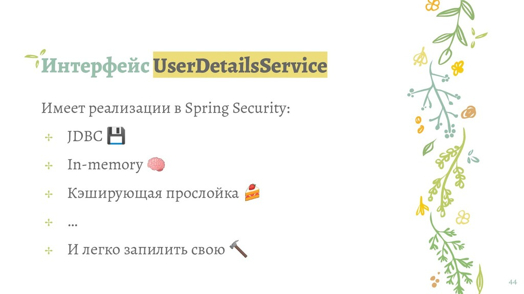 Интерфейс UserDetailsService 44 Имеет реализаци...