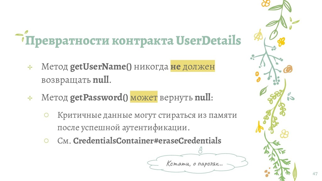 Превратности контракта UserDetails 47 ✢ Метод g...