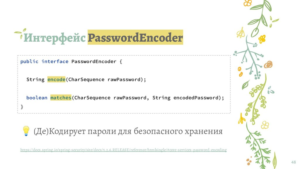 Интерфейс PasswordEncoder 48 public interface P...
