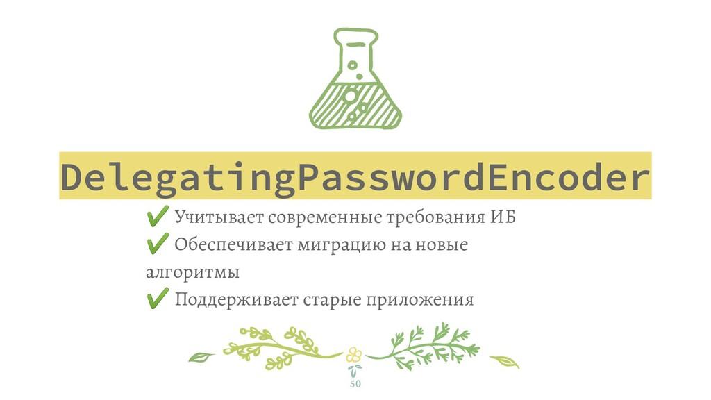 DelegatingPasswordEncoder ✔ Учитывает современн...