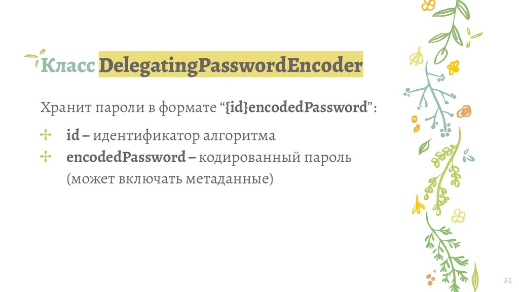 Класс DelegatingPasswordEncoder 51 Хранит парол...