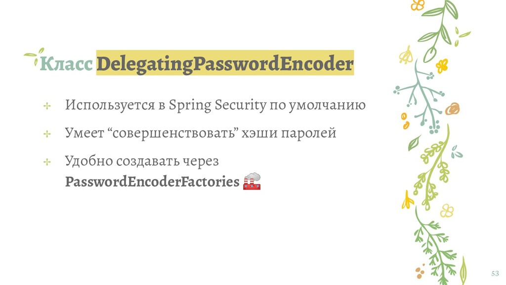Класс DelegatingPasswordEncoder 53 ✢ Использует...