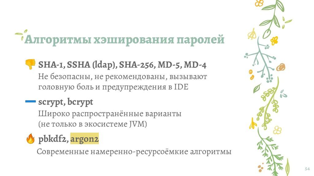 Алгоритмы хэширования паролей 54  SHA-1, SSHA (...