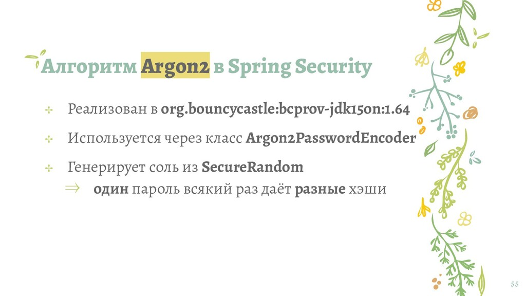 Алгоритм Argon2 в Spring Security 55 ✢ Реализов...