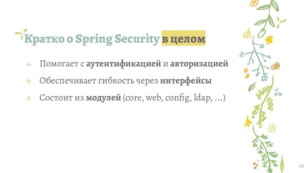 Кратко о Spring Security в целом 58 ✢ Помогает ...