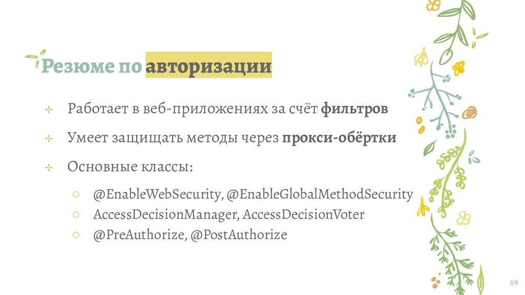 Резюме по авторизации 59 ✢ Работает в веб-прило...