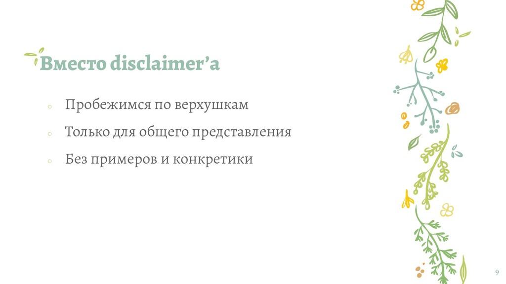 Вместо disclaimer'а 9 ○ Пробежимся по верхушкам...