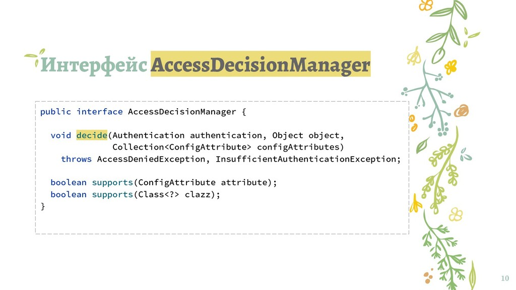 Интерфейс AccessDecisionManager 10 public inter...