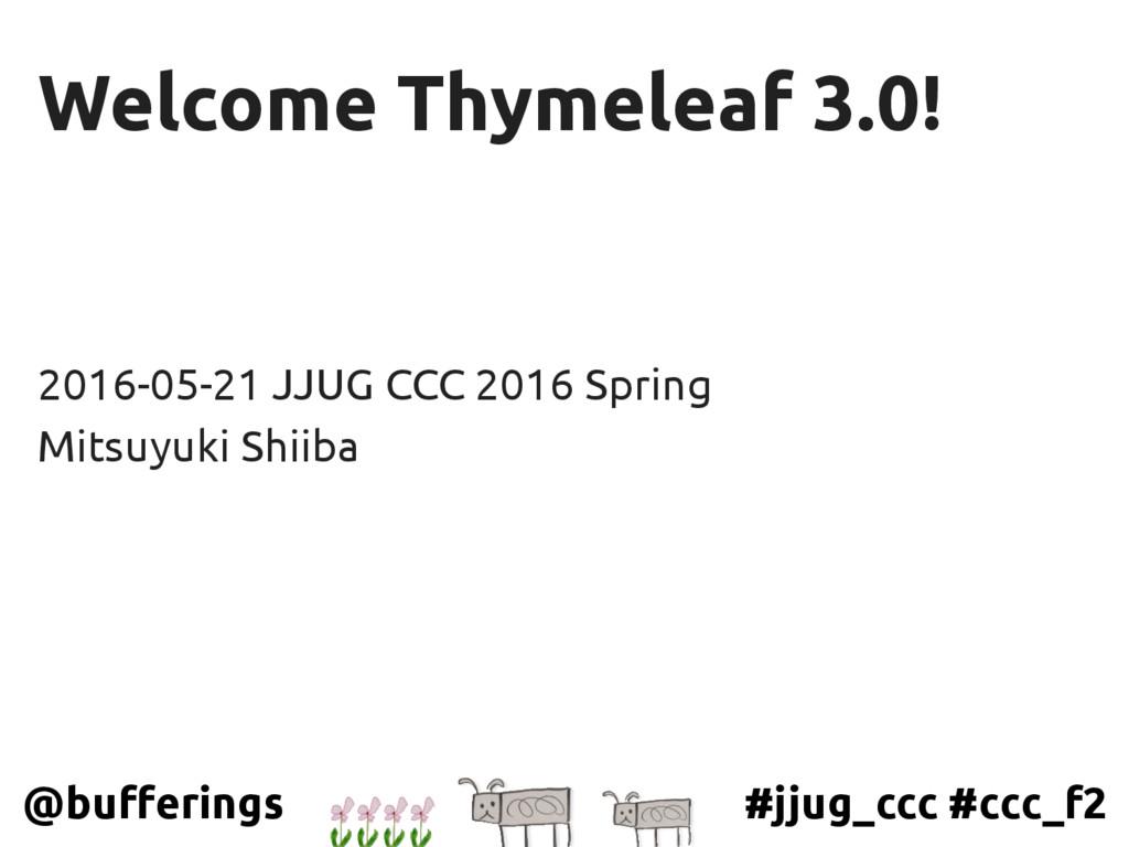 #jjug_ccc #ccc_f2 @bufferings Welcome Thymeleaf...