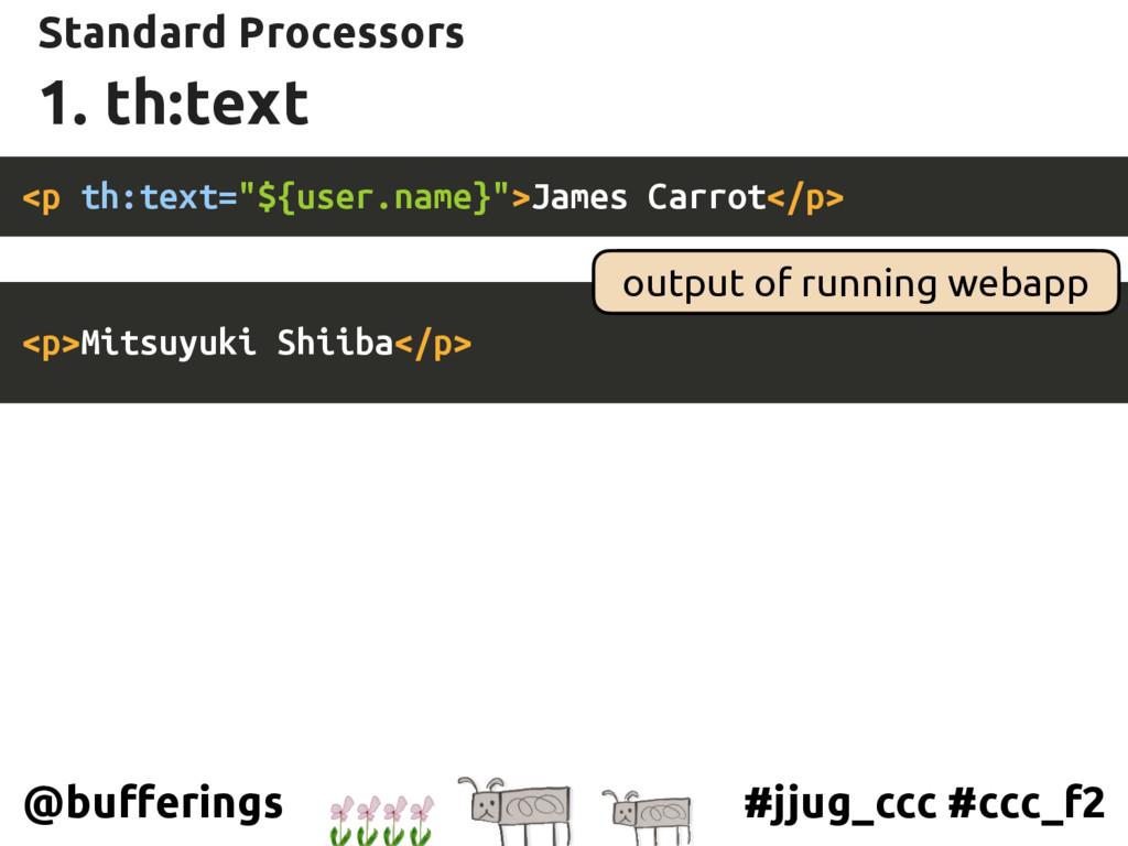 #jjug_ccc #ccc_f2 @bufferings 1. th:text Standa...