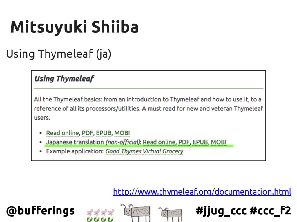 #jjug_ccc #ccc_f2 @bufferings Using Thymeleaf (...