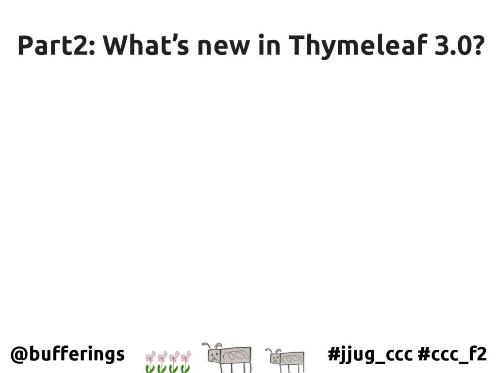 #jjug_ccc #ccc_f2 @bufferings Part2: What's new...