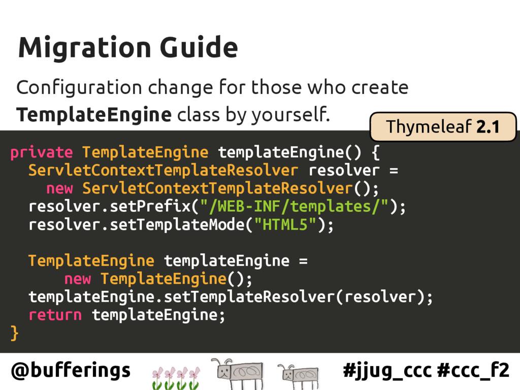 #jjug_ccc #ccc_f2 @bufferings Migration Guide C...