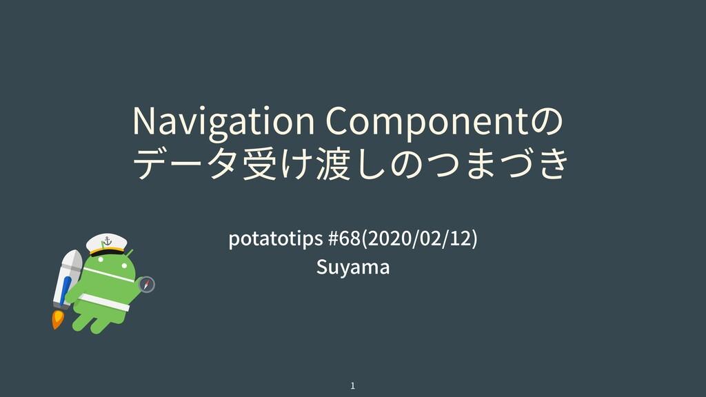 Navigation Componentの データ受け渡しのつまづき potatotips #...