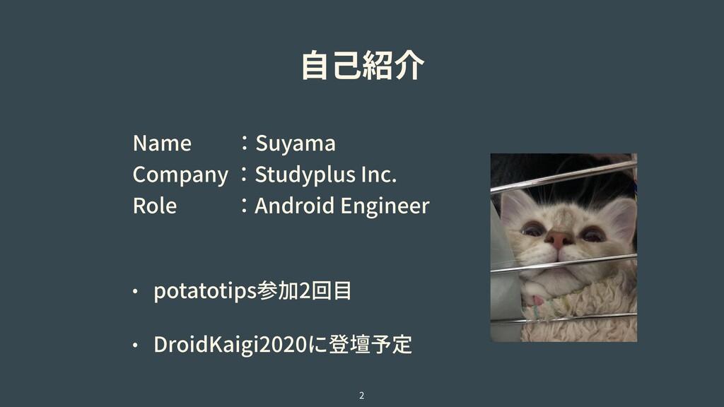 ⾃⼰紹介 Name:Suyama Company :Studyplus Inc. Role...