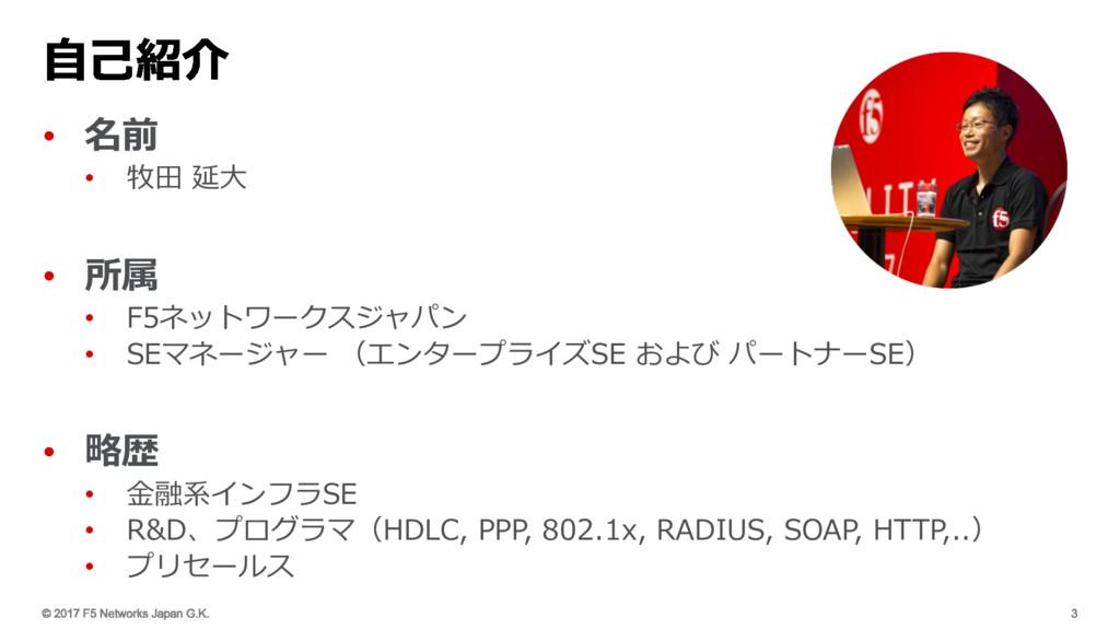 • 名前 • 牧⽥ 延⼤ • 所属 • F5ネットワークスジャパン • SEマネージャー (エ...