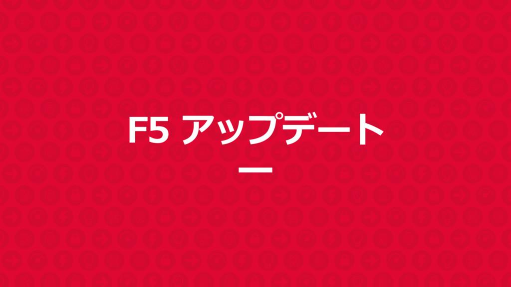F5 アップデート