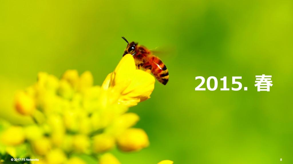 2015. 春
