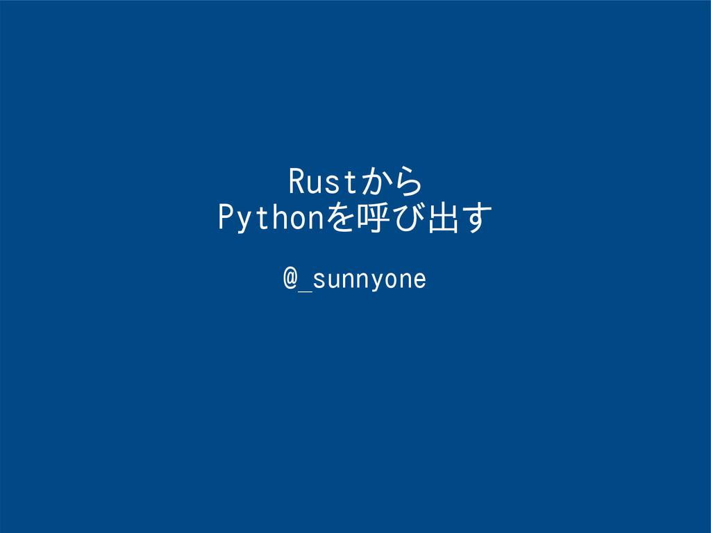 Rustから Pythonを呼び出す @_sunnyone