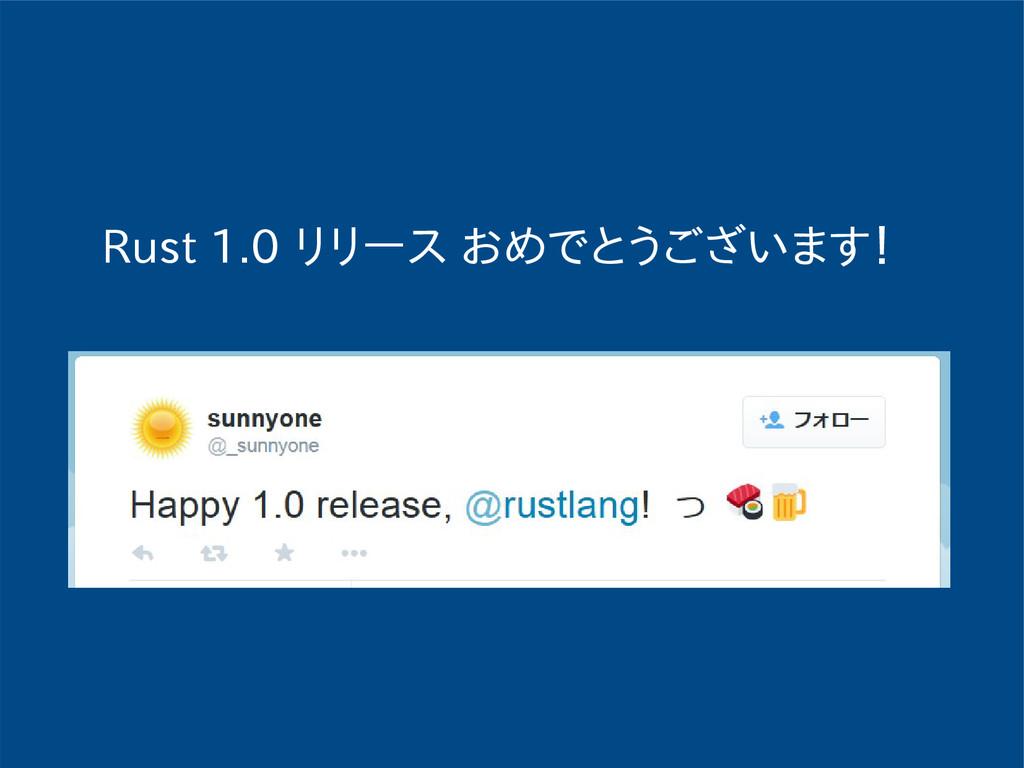 Rust 1.0 リリース おめでとうございます!