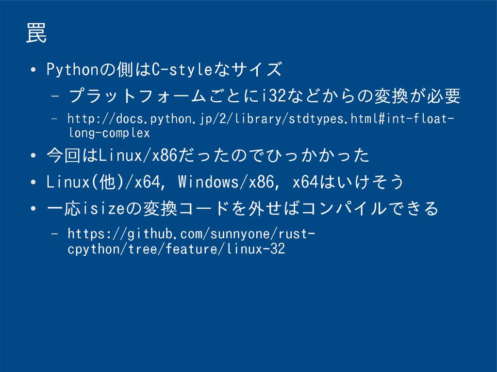 罠 ● Pythonの側はC-styleなサイズ – プラットフォームごとにi32などからの変...